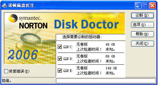 磁盘维护利器Norton Disk Doctor